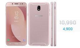 """อัปเดตราคา """"Samsung Galaxy J7 Pro"""" จากปกติ 10,990 เหลือ 4,900 เท่านั้น"""
