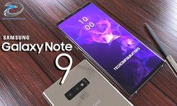 The Final Design : ภาพสุดท้ายของ Samsung Galaxy Note 9 ก่อนผลิต(ลือ)