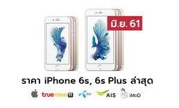 ราคา iPhone 6s (ไอโฟน 6s), 6s Plus ล่าสุดจาก Apple, True, AIS, Dtac ประจำเดือน มิ.ย. 61