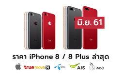 ราคา iPhone 8 (ไอโฟน 8), iPhone 8 RED ล่าสุดจาก Apple, True, AIS, Dtac ประจำเดือน มิ.ย. 61