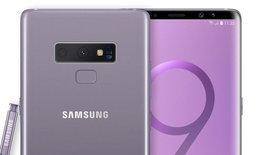 Samsung Galaxy Note 9 อาจจะมีรุ่นความจำ 512GB ขายในบางประเทศ