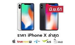 ราคา iPhone X (ไอโฟน X) ล่าสุดจาก Apple, True, AIS, Dtac ประจำเดือน มิ.ย. 61