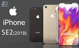 """ยังคงมีความหวัง สื่อต่างประเทศเผยภาพ """"Concept  iPhone SE2 (2018)"""""""