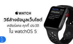 วิธีล้างข้อมูลเว็บไซต์ (Clear Website Data) เพื่อเพิ่มพื้นที่ Apple Watch ใน watchOS 5