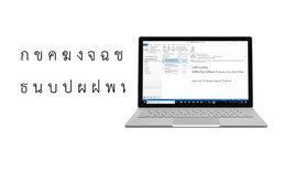 ไมโครซอฟต์พร้อมรองรับการใช้ชื่ออีเมลภาษาไทย