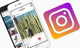 Instagram เตรียมเพิ่มคุณสมบัติให้ตอบคำถามใน Stories