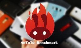 Antutu เปิดผลทดสอบประสิทธิภาพมือถือที่แรงสุด 10 อันดับ เดือนมิถุนายนแล้ว