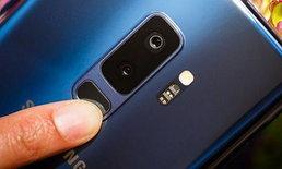Samsung Galaxy S10 อาจจะมาพร้อมกับระบบสแกนใบหน้า 3 มิติ