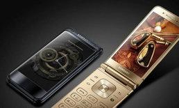Samsung เตรียมเปิดตัวมือถือพับได้แบบไฮเอนด์ที่มาพร้อมกล้องคู่
