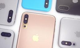 ชมภาพ iPhone 2019 ที่จะมีกล้องหลัง 3 ตัวพร้อมกับเทคโนโลยี AR แบบจัดหนักจัดเต็ม