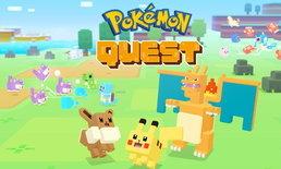 แรงไม่ใช่เล่น! Pokemon Quest ดาวน์โหลดแล้ว 7.5 ล้านครั้ง : ทั้งบน Switch, iOS และ Android