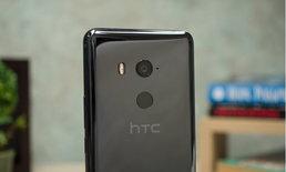 "HTC ทำรายได้ ""ลดลง"" 67% ในเดือนมิถุนายน 2018 : ต่ำสุดในรอบ 2 ปี"