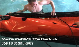 """เผยภาพแรก """"กระสวยดำน้ำ"""" จาก Wing Inflatables และ SpaceX ของ อีลอน มัสก์"""