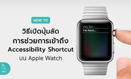 วิธีเปิดปุ่มลัดการช่วยการเข้าถึง (Accessibility Shortcut) บน Apple Watch