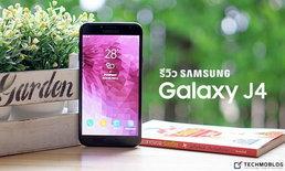 """[รีวิว] """"Samsung Galaxy J4"""" น้องเล็กประจำซีรี่ส์ ด้วยกล้องหน้าปรับแสงแฟลชได้ 3 ระดับ"""