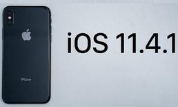 """มาแล้ว """"iOS 11.4.1"""" ปล่อยให้โหลดแล้ววันนี้ แก้ปัญหาแบตเตอรี่หมดไว!"""