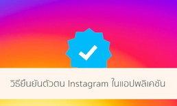 Instagram เปิดให้ผู้ใช้ยืนยันตัวตนเริ่มต้นที่ iOS