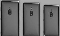 """Sony"" เตรียมจัดแถลงข่าวในงาน IFA 2018 อาจเปิดตัว Sony Xperia XZ3"
