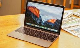 """หลุดสเปคของ """"Macbook"""" รุ่นปี 2018 ที่ใช้ Intel Core รุ่นใหม่ล่าสุด ก่อนเปิดตัว"""