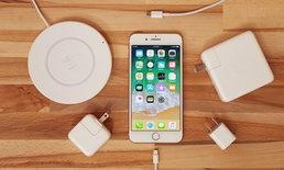 """อแดปเตอร์ """"Fast Charge"""" ของ """"Apple"""" จะไม่ขายแยก จำหน่ายพร้อม iPhone รุ่นใหม่เท่านั้น"""