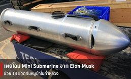 """เผยโฉม Mini Submarine แคปซูลจิ๋วของจริงจาก """"อีลอน มัสก์"""" สำหรับช่วยเหลือทีมหมูป่าในถ้ำหลวง"""