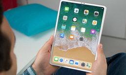 """ลือ Apple เตรียมส่ง """"iPad Pro"""" ขนาดหน้าจอ 11 นิ้วพร้อมกับ """"Apple Watch"""" ขนาดใหม่"""