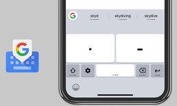 """""""GBoard"""" ใน iOS เพิ่มการพิมพ์รหัส Morse ที่พัฒนาโดยคนพิการ"""