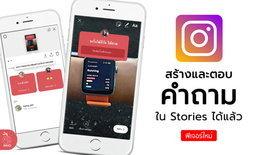 """""""Instagram"""" ปล่อยฟีเจอร์ให้สร้างและตอบคำถามใน Stories แล้ว"""
