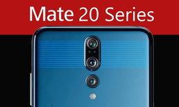 Huawei Mate 20 อาจเป็นเรือธงรุ่นต่อไป หลังพบจดเครื่องหมายการค้าแล้ว คาดจัดเต็มด้วยกล้องหลัง 3 ตัว