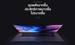 "Apple อาจจะแก้ปัญหา Butterfly Keyboard ใน ""Macbook Pro"" ในรุ่นปี 2018"
