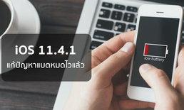 """ผู้ใช้ iPhone บางส่วนเผย """"iOS 11.4.1"""" แก้ปัญหาเรื่องแบตเตอรี่หมดไวแล้ว"""