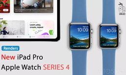 แนวคิด iPad Pro 11 นิ้ว และ Apple Watch Series 4 จอใหญ่ขึ้น 15%