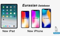 พบรหัสโมเดล iPhone 2018 และ iPad ใหม่ 2 โมเดล ลงทะเบียนในฐานข้อมูล Eurasian