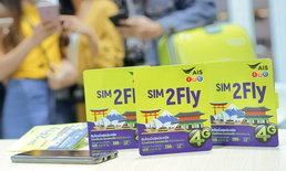 "AIS เพิ่มประเทศจีนให้สามารถใช้ ""Sim 2 Fly"" ได้แลัว"