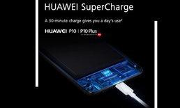 """""""Huawei"""" ซุ่มพัฒนาเทคโนโลยีชาร์จไวท้าดวล """"Super VOOC"""" ของ """"OPPO"""""""