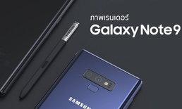 """ชมภาพเรนเดอร์ """"Samsung Galaxy Note 9"""" ชุดใหม่ ที่เหมือนตัวเครื่องจริงมากที่สุด"""