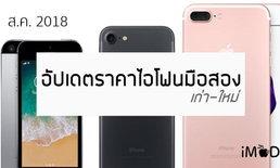 อัปเดตราคา iPhone มือสอง ทุกรุ่น ประจำเดือนสิงหาคม 2561