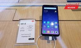 """[Hands On] จับจริงกับ """"Xiaomi Mi 8"""" มือถือเรือธงราคาต่ำกว่า 2 หมื่นที่ได้จับแล้วต้องประทับใจ"""