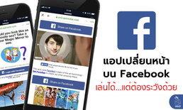 แอปเปลี่ยนหน้าบน Facebook เล่นได้ แต่ต้องระวังด้วย