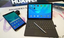 """HUAWEI MediaPad M5 และ MediaPad M5 Pro""  สุดยอดแท็บเล็ตเปิดตัวแล้ว"
