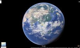 Google Maps เปลี่ยนการแสดงแผนที่แบบใหม่จากแผ่นกระดาษ 2 มิติ เป็นลูกโลก 3 มิติ