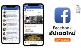 ฟีเจอร์ใหม่บนแอป Facebook ที่น่าสนใจในช่วงนี้ (ต้น ส.ค. 2018)