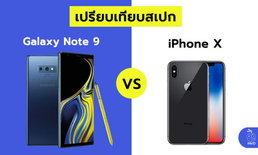 เปรียบเทียบสเปก iPhone X กับ Samsung Galaxy Note 9 ที่เปิดตัวล่าสุด