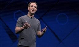 """""""เฟซบุ๊ก"""" ระงับแอปบริษัทวิเคราะห์ข้อมูลอีกราย พร้อมสอบสวนการเข้าถึงบัญชีผู้ใช้"""