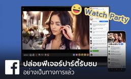 Facebook ปล่อยฟีเจอร์ปาร์ตี้รับชม (Watch Party) การดูวิดีโอร่วมกันในกลุ่มอย่างเป็นทางการแล้ว