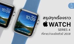 สรุปทุกเรื่องราวของ Apple Watch Series 4 ที่คาดว่าจะเปิดตัวในปี 2018 นี้