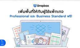 Dropbox ประกาศเพิ่มพื้นที่ให้ผู้ใช้แพ็กเกจ Professional และ Business Standard