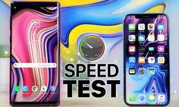 เปรียบเทียบความเร็ว (Speed Test) iPhone X กับ Galaxy Note 9
