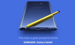 4 สัญญาณ นักการตลาดควรรู้เมื่อ Samsung แจ้งเกิด Galaxy Note 9