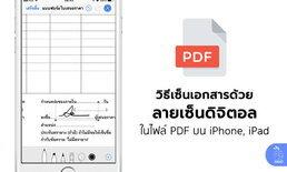 วิธีใส่ลายเซ็นดิจิตอลในไฟล์ PDF บน iPhone, iPad